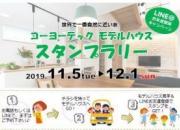 姫路 工務店 ◇12月1日…
