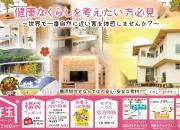 姫路 工務店 ◆1/31まで…