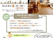姫路 工務店 3月14日(日…