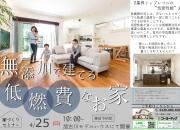 姫路 工務店 ◇4月25日…