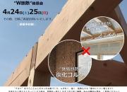 姫路 工務店 ◇4月24日(…