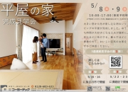 姫路 工務店 5月8日(…