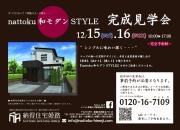 姫路 工務店 【nattoku …