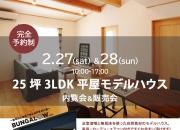 姫路 工務店 今週末開催…