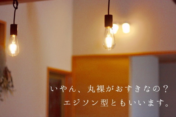 照明 エジソンランプ