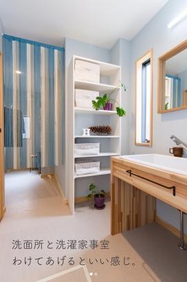 洗面脱衣室と洗濯室を分けた事例。