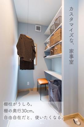 洗濯室 家事室 いろんな言い方がありますがとても便利ですね。