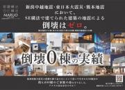 姫路 工務店 「超耐震住…
