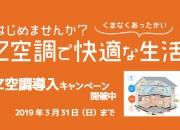 姫路 工務店 ◆Z空調(…