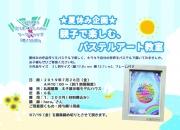 姫路 工務店 ★夏休み企…