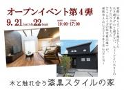 姫路 工務店 【木と触れ…