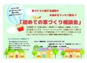 姫路 工務店 「お悩み解…