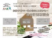 """姫路 工務店 """"マイホー…"""