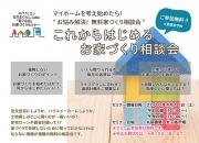 姫路 工務店 マイホーム…