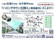 姫路 工務店 「ハミング…