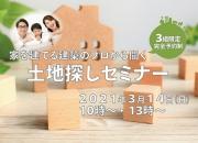 姫路 工務店 【限定3組…