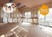 姫路 工務店 【3組限定…