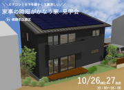 姫路 工務店 エアコン1…