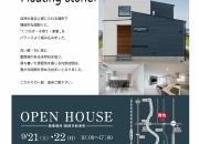 姫路 工務店 「シンプル…