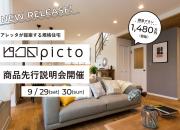 姫路 工務店 「picto-ピ…
