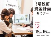 姫路 工務店 消費税増税…