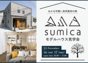 姫路 工務店 【sumica】…