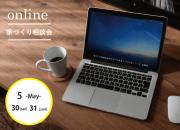 姫路 工務店 オンライン…