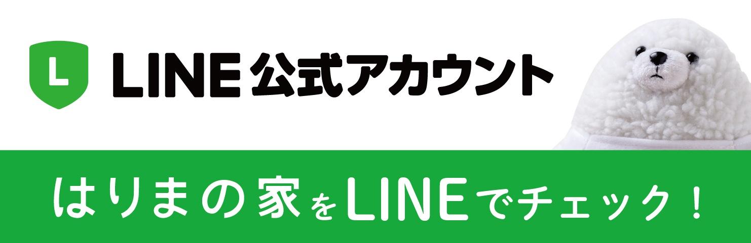 LINEお友達追加